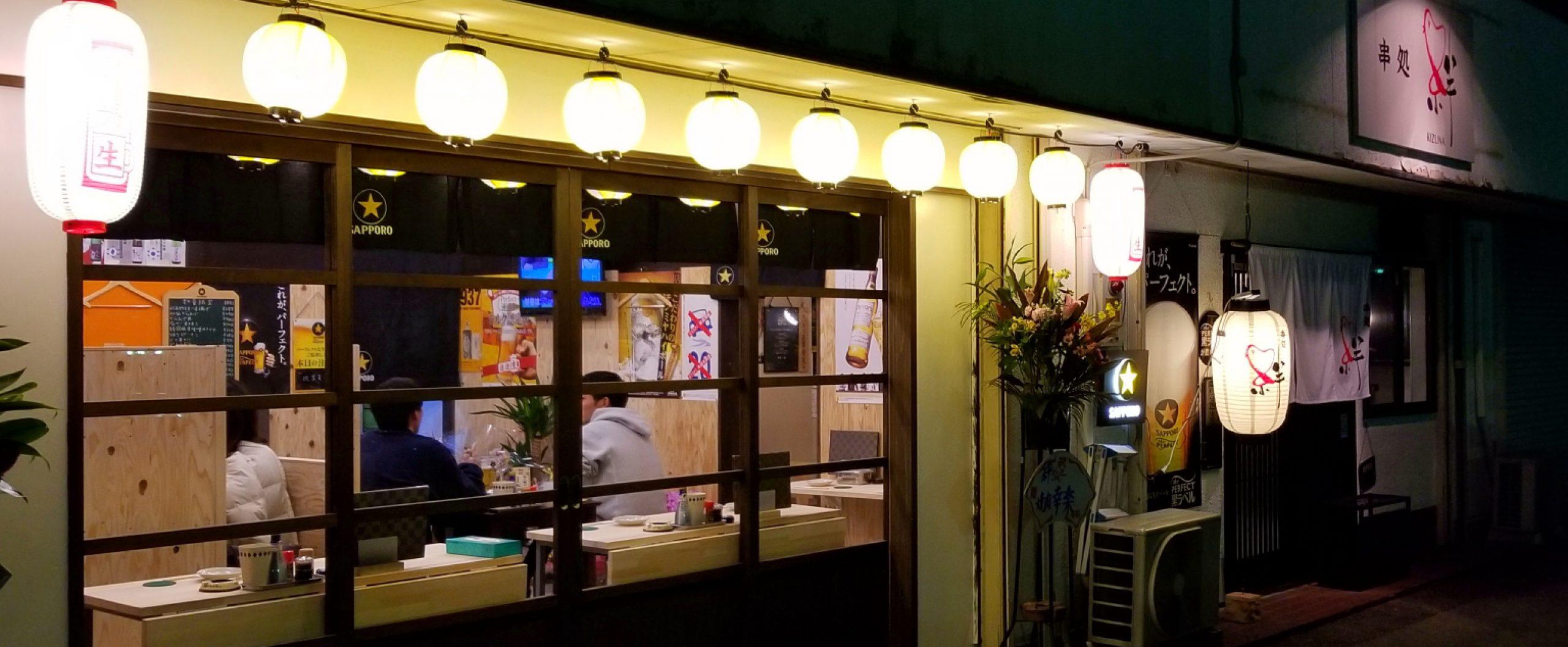 三重県四日市市の焼き鳥・串揚げ・居酒屋